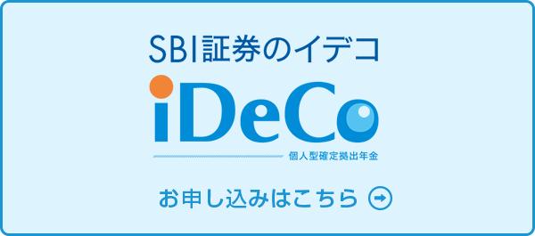 と は イデコ iDeCo(イデコ)に加入できない会社員とは?2022年10月の改正でどう変わる?